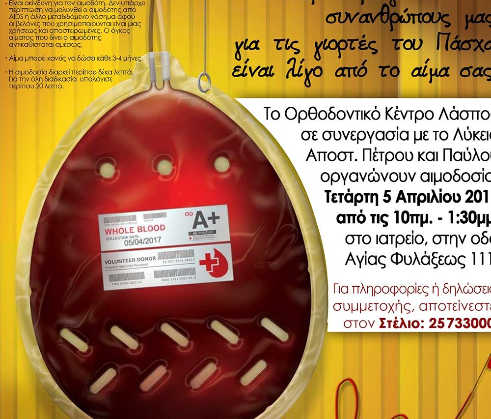 2η Ετήσια Εθελοντική Αιμοδοσία 2017