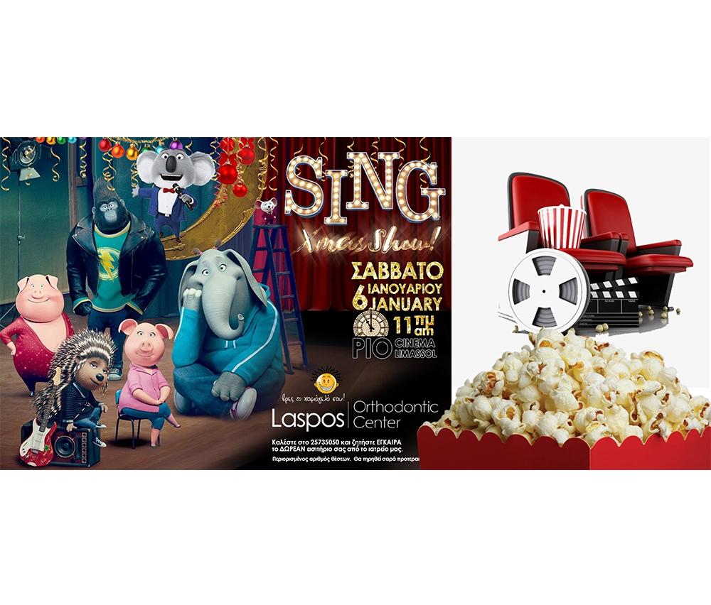 Κινηματογραφική Προβολή ταινίας SING.